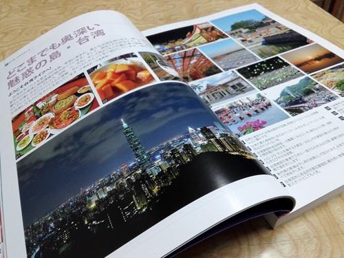 『悠遊台湾』,片倉佳史,片倉真理,金門,原住民,馬祖