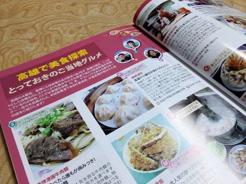 高雄,美食,あひる家,悠遊台湾