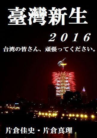 片倉佳史,2016年,片倉真理,台湾