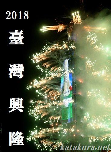 年賀状,台湾,台北101,跨年,年越し花火