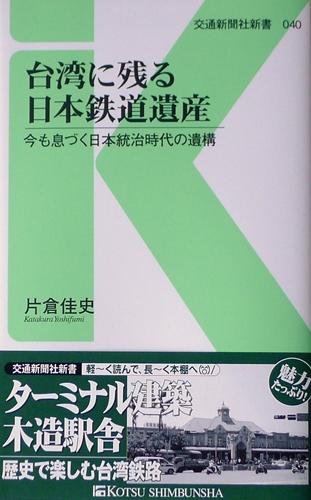 台湾に残る日本鉄道遺産,交通新聞社,片倉佳史