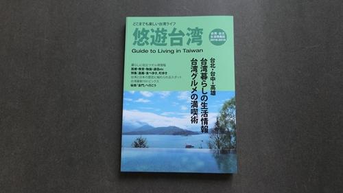悠遊台湾,生活情報誌,台北,台湾,片倉佳史,片倉真理,高砂電子出版