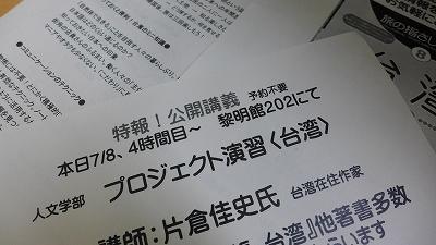 京都精華大学,是澤範三,片倉佳史