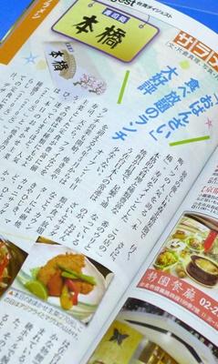台湾ダイジェスト,片倉真理,片倉佳史,本橋