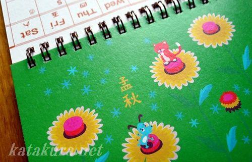 岩筆模,カレンダー,台湾,版画