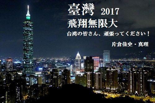 片倉佳史,台湾,臺灣,新年,台北101,象山,四獣山
