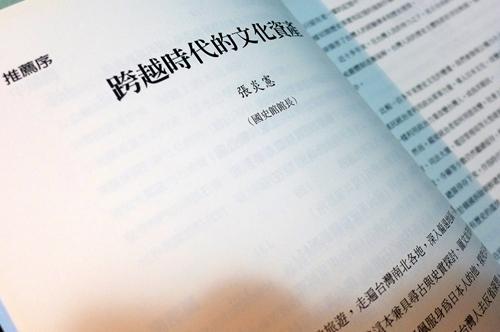 張炎憲,片倉佳史,玉山社,台湾史,訃報