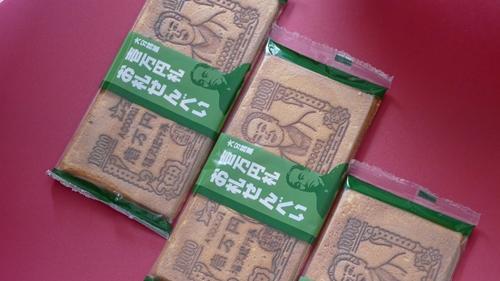 平野久美子,福沢諭吉,中津,一万円札,大分