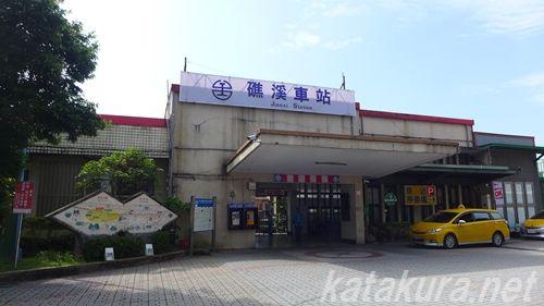 礁渓駅,jiaoxi,礁渓温泉