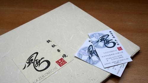 風小路,台北,鉄板串焼き