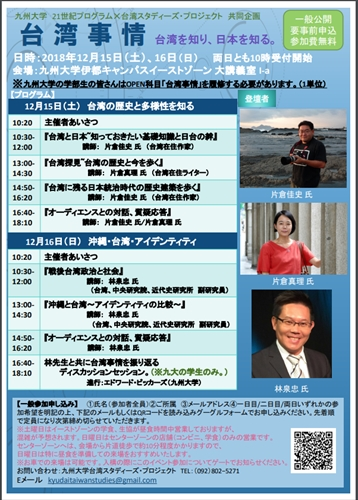 片倉佳史,片倉真理,かたくら,台湾探見,台湾体験,もっと知りたい台湾,台湾建築,日本統治時代,九州大学