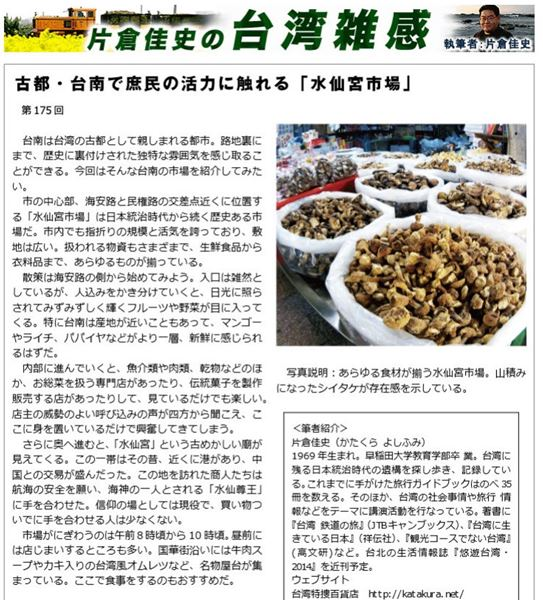 水仙宮市場,國華街,NNA,片倉佳史
