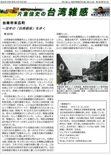 台南銀座,今林商行,梅澤捨次郎,中正路,片倉佳史,NNA