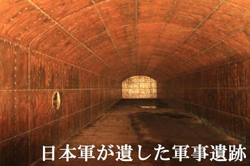 澎湖,戦跡,日本軍,片倉佳史