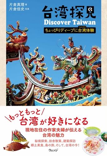 片倉佳史,片倉真理,ウェッジ,新刊,台湾探見