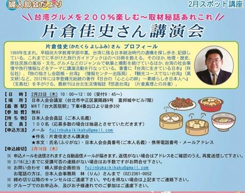 片倉佳史,スピーチ,食文化,台湾,台北,講演