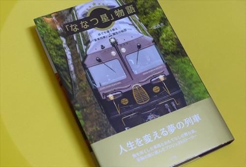 ななつ星,JR九州,豪華列車