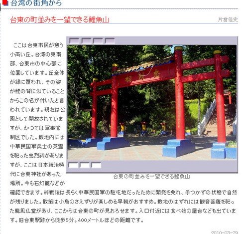 台東神社,鯉魚山,片倉佳史,台湾の街角から,光華