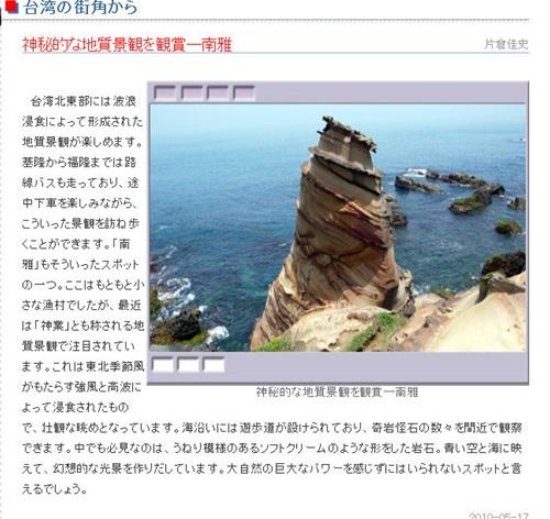 片倉佳史,光華,台湾,基隆