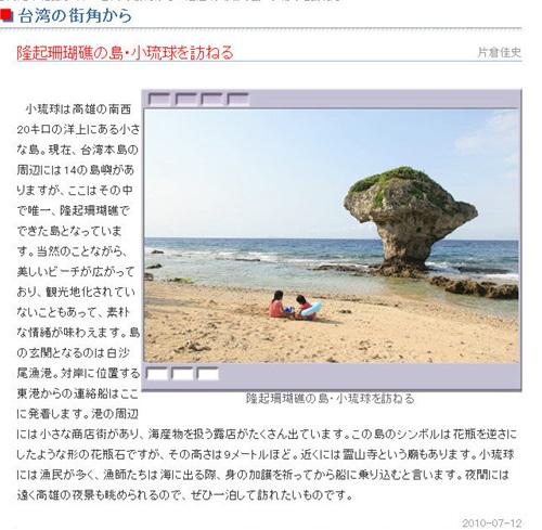 小琉球,花瓶岩,東港