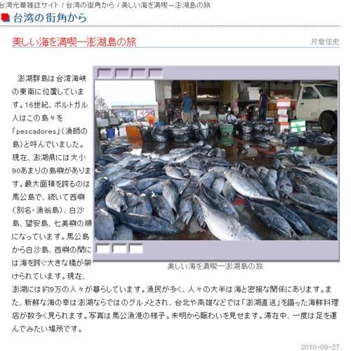 澎湖,馬公,魚市場,海鮮