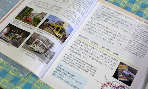 鹿児島市電,階梯,鴻儒堂,ステップ日本語