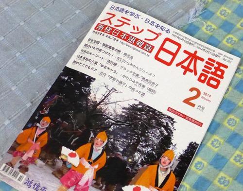 ステップ日本語,階梯,日本語学習誌,台湾,鴻儒堂