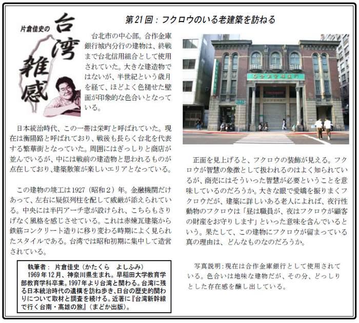 合作金庫,台北信用組合,片倉佳史,NNA,衡陽路,台湾,日本統治時代