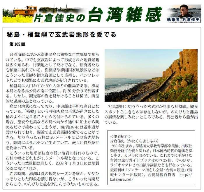 澎湖,桶盤,離島,NNA,片倉佳史