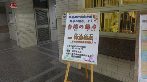 屏東商業技術学院,片倉佳史