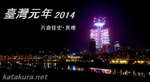臺灣,台北101,新年,花火,片倉