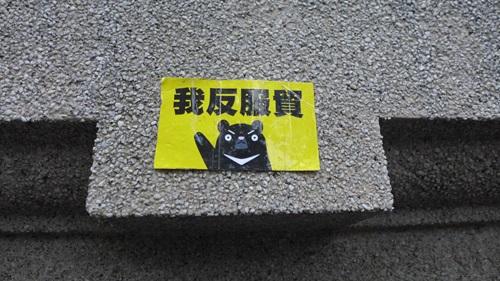 台湾黒熊,退回服貿,デモ,台北