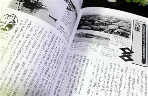電子書籍,片倉佳史,台湾,祥伝社,日本統治時代