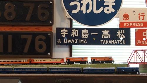 木川,観音寺,鉄道模型