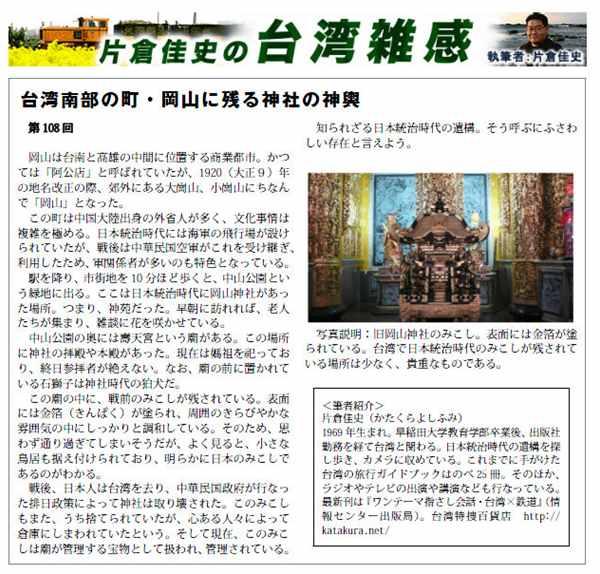 岡山神社,日本統治時代,神輿,台湾