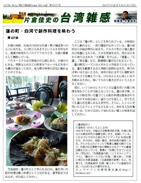 白河,蓮花,美食,台湾雑感