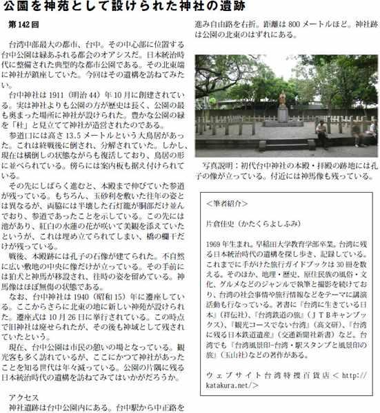 台中神社,台湾雑感,NNA,神社遺蹟