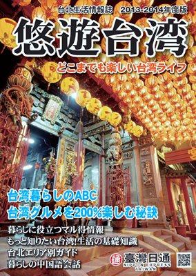 台北生活,台湾暮らし,台湾生活情報,悠遊台湾,片倉佳史,片倉真理