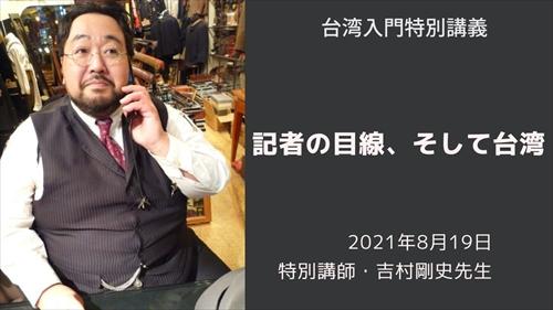 吉村剛史,台湾講座,武蔵野大学,片倉佳史,台湾入門,台湾探見,巨漢記者