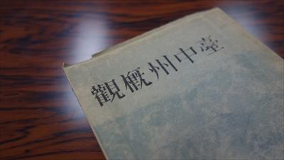 台中州概観,台中州,台湾協会,台湾本,台湾史