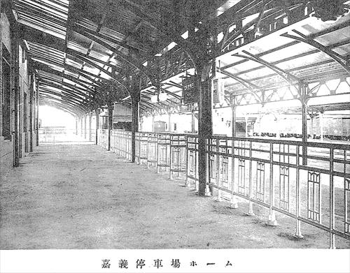 嘉義駅,一番線ホーム,日本統治時代,駅舎建築,台湾建築会誌,古写真,日本統治時代