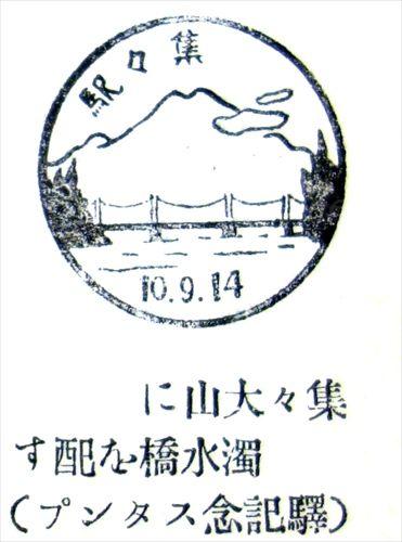 集集線,集集大山,スタンプ,日本統治時代