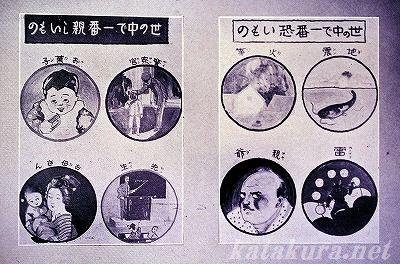 啓蒙,ポスター,日本統治時代