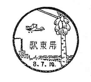 屏東駅,屏東,玉山社,片倉佳史