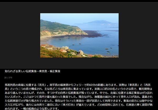 馬祖,莒光島,東莒,光華,台湾の街角,片倉