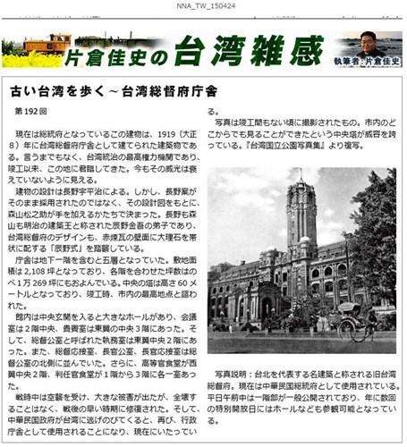 総督府,総統府,片倉佳史,NNA,台湾,古写真,長野宇平治