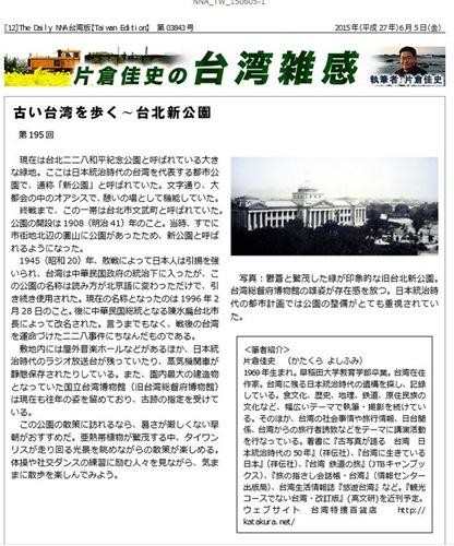 台北新公園,228公園,片倉佳史,NNA