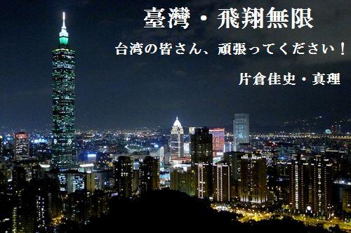 片倉佳史,片倉真理,台北,台湾,臺灣,新年,2017