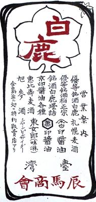 辰馬商会,白鹿,辰馬商會,臺北市,京町,榮町