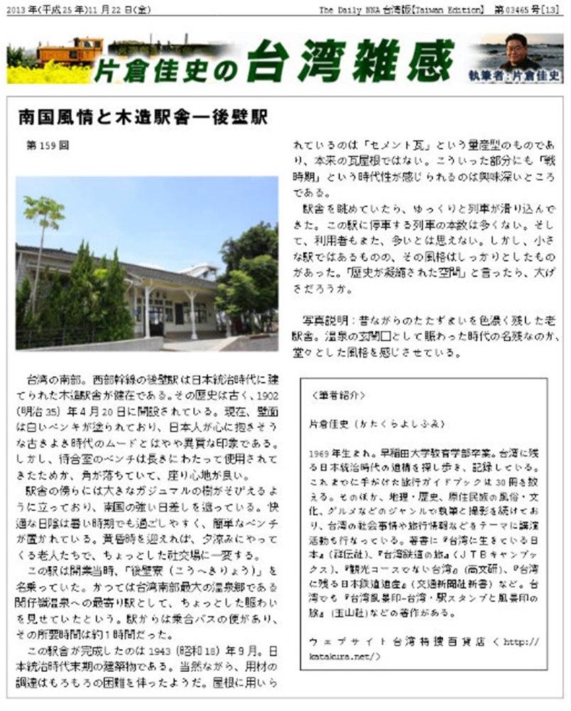 後壁駅,後壁車站,日本統治時代,木造駅舎